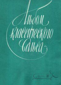 К. Сорокин. Альбом классического вальса для фортепиано. Том 3