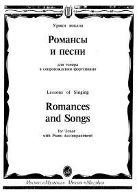 Л. Бочкарева. Романсы и песни для тенора в сопровождении фортепиано
