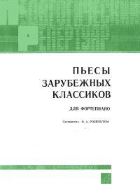 Ф. Розенблюм. Пьесы зарубежных классиков для фортепиано