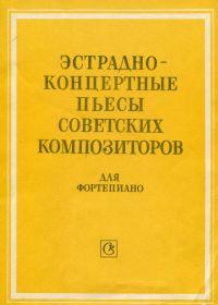 Эстрадно-концертные пьесы советских композиторов для фортепиано