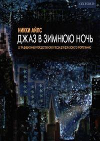 Н. Айлс. Джаз в зимнюю ночь. 11 традиционных рождественских песен для джазового фортепиано