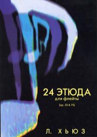 Л. Хьюз. 24 этюда для флейты