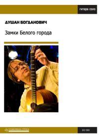 Д. Богданович. Замки Белого города. Для гитары