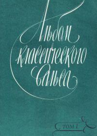 К. Сорокин. Альбом классического вальса для фортепиано. Том 1