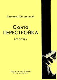 А. Ольшанский. Сюита Перестройка. Для гитары