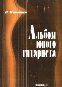 В. Калинин. Альбом юного гитариста