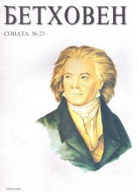 Л. ван Бетховен. Соната №23. Для фортепьяно