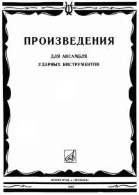 В. Знаменский. Произведения для ансамбля ударных инструментов