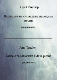Ю. Тандлер. Вариации на словацкие народные песни. Для гитары соло
