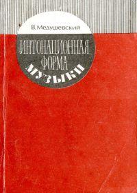 В. Медушевский. Интонационная форма музыки