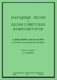 Б. Романов. Народные песни и песни советских композиторов в переложении для балалайки по нотной и нотно-цифровой системам