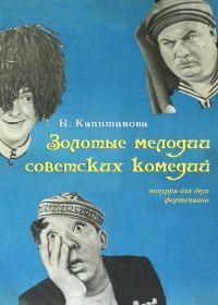 Н. Капитанова. Золотые мелодии советских комедий. Попурри для двух фортепиано