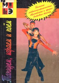 А. Беликова. Танцуем, играем и поем. Бальные латиноамериканские, европейские и другие бытовые танцы