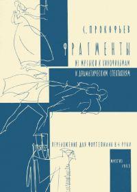 С. Прокофьев. Фрагменты из музыки к кинофильмам и драматическим спектаклям. Переложение для фортепиано в 4 руки