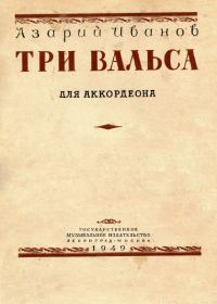 А. Иванов. Три вальса для аккордеона