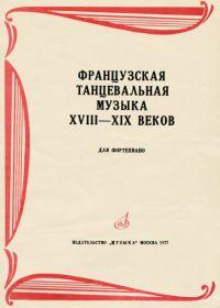 Б. Розенгауз. Французская танцевальная музыка XVIII - XIX веков для фортепиано