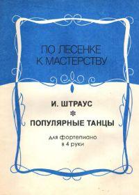 И. Штраус. Популярные танцы для фортепиано в 4 руки