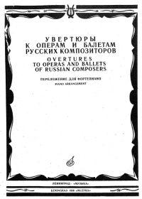 Увертюры к операм и балетам русских композиторов. Переложение для фортепиано