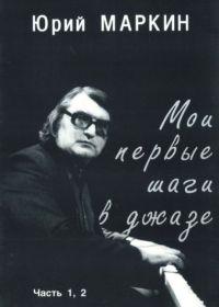 Ю. Маркин. Мои первые шаги в джазе. Фортепианные пьесы. Часть 1,2
