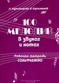 Н. Кирпичникова, В. Кирпичников. 100 мелодий в звуках и нотах. Рабочая тетрадь. Сольфеджио. 1 класс