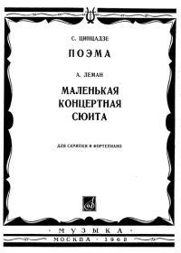 С. Цинцадзе. Поэма. А. Леман. Маленькая концертная сюита. Для скрипки и фортепиано