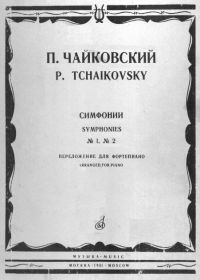 П. Чайковский. Симфонии №1, №2. Переложение для фортепиано