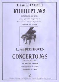 Л. ван Бетховен. Концерт №5 (ми-бемоль мажор) для фортепиано с оркестром. Переложение для двух фортепиано