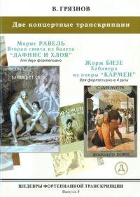 В. Грязнов. Две концертные транскрипции