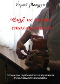 С. Володин. Еще не спето столько песен. Несложные обработки песен и романсов для шестиструнной гитары