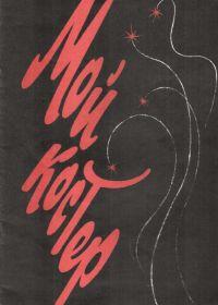 Н. Морозов. Мой костер. Старинные романсы, исполнявшиеся цыганами. Для голоса и семиструнной гитары