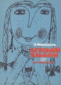 А. Николаев. Детский альбом для фортепиано
