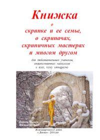И. Комиссарова. Книжка о скрипке и ее семье, о скрипачах, скрипичных мастерах и многом другом