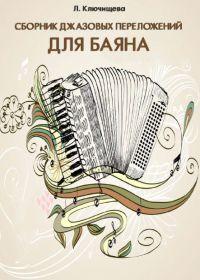 Л. Ключищева. Сборник джазовых переложений для баяна