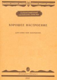 А. Дмитриев, Ю. Лихачев. Хорошее настроение. Для баяна или аккордеона