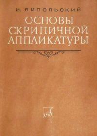 И. Ямпольский. Основы скрипичной аппликатуры