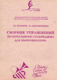 Ю. Козырев, Н. Серапионянц. Сборник упражнений по начальному сольфеджио для импровизатора