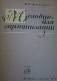 Б. Можжевелов. Мелодии для гармонизации