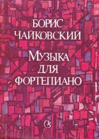 Б. Чайковский. Музыка для фортепиано