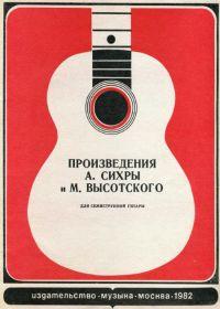 Произведения А. Сихры и М. Высотского для семиструнной гитары