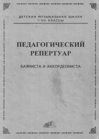 Педагогический репертуар баяниста и аккордеониста. I-VII классы ДМШ