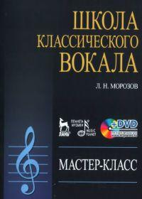 Л. Морозов. Школа классического вокала
