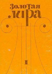 Золотая лира. Альбом классической и современной популярной музыки. Для фортепиано. Том 1