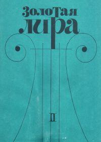 К. Сорокин. Золотая лира. Альбом классической и современной популярной музыки. Для фортепиано. Том 2