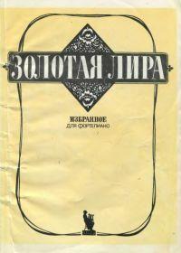 К. Сорокин. Золотая лира. Избранное для фортепиано