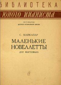 С. Майкапар. Маленькие новеллетты для фортепиано