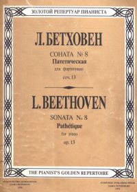 Л. Бетховен. Соната №8 (Патетическая). Для фортепиано