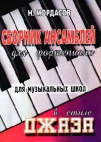 Н. Мордасов. Сборник ансамблей для фортепиано для музыкальных школ в стиле джаза