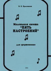 """В. Ермошкин. Маленькая сюита """"Пять настроений"""". Для фортепиано"""