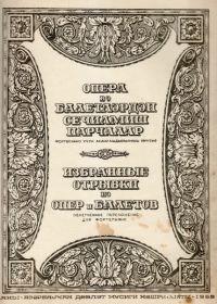 Избранные отрывки из опер и балетов. Облегченное переложение для фортепьяно
