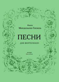 Ф. Мендельсон-Гензель. Песни для фортепиано